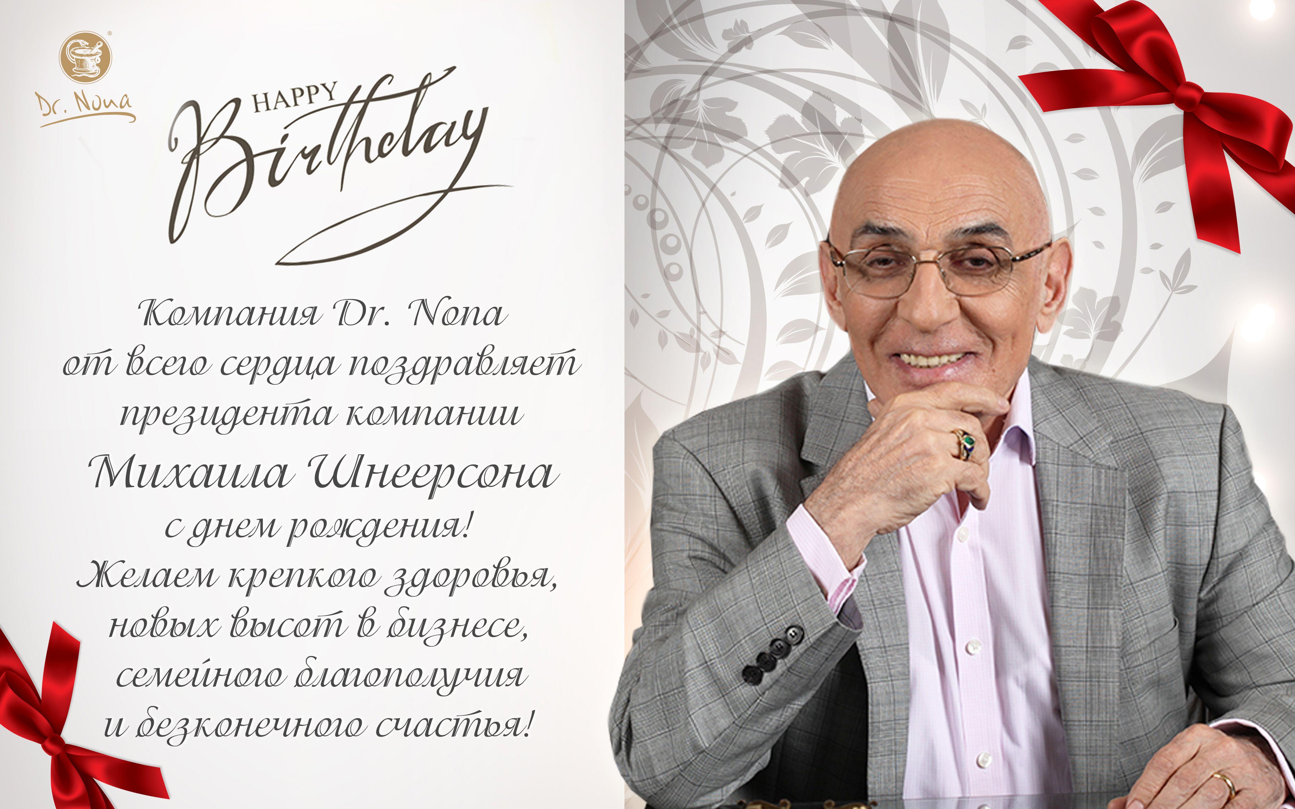 Поздравление с днем рождения президента клуба 44